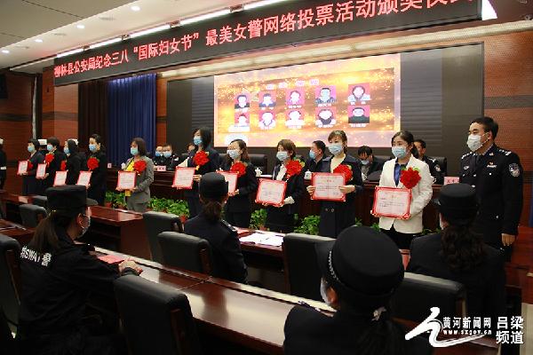 柳林�h公安局表彰�^�稹耙摺本�的最美女警